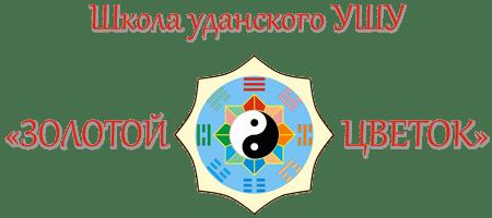 "Школа ушу ""Золотой Цветок"", Воронеж"